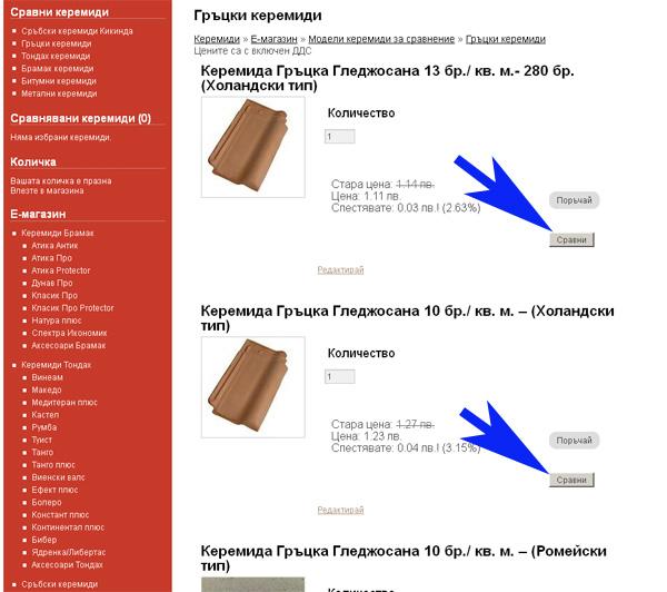 Сравни керемиди - 2 стъпка