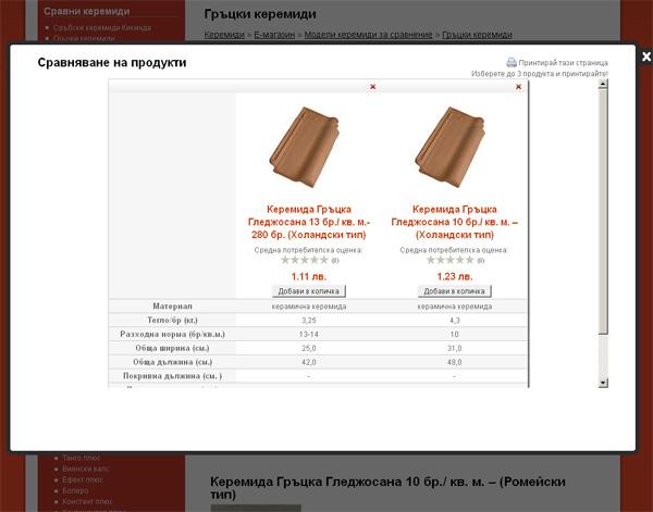 Сравни керемиди - 4 стъпка