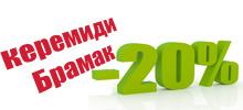 Керемиди Брамак с отстъпки до 20%