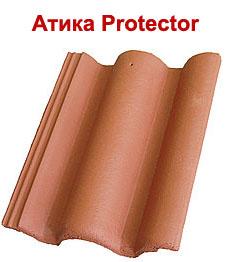 Атика Protector