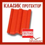 Керемида Класик Protector (Брамак)