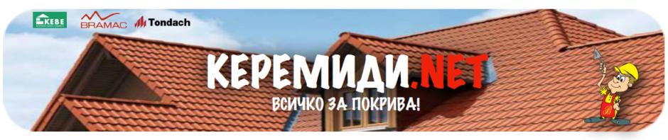 Керемиди