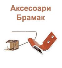 Аксесоари Брамак
