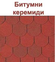 Битумни керемиди
