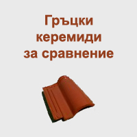 Гръцки керемиди