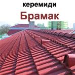 Керемиди Брамак